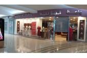 Wahat Al Jalabiya - ALSalam Mall / واحة الجلابية - السلام الرياض