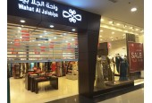 AL Ngeel / النخيل الرياض