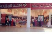 Wahat Al Jalabiya - Marina Mall / واحة الجلابية - مارينا مول الدمام