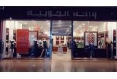 Wahat Al Jalabiya - Venecia Mall / واحة الجلابية - فينيسيا مول