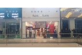Wahat Al Jalabiya - Al Noor Mall / واحة الجلابية - النور المدينة