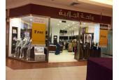 Wahat Al Jalabiya - Dana Mall / واحة الجلابية - الدانة مول