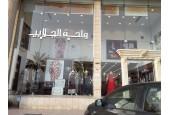 Wahat Al Jalabiya - AL Hadia center / واحة الجلابية - الهادية
