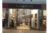 Wahat Al Jalabiya - Onaizah Mall / واحة الجلابية - عنيزة مول
